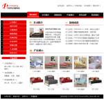 1004-家具制造企业网站