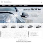 2014-汽车制造企业网站