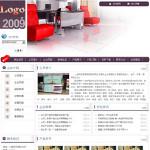 2020-家居用品企业网站