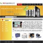 2022-电脑回收公司网站