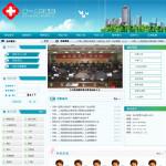 2028-医院诊所网站