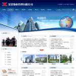 2061-物业管理公司网站