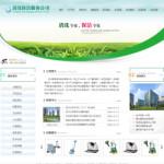 2081-清洁服务公司网站