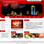 2083-焰火燃放公司网站