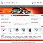 3002-汽车配件公司网站
