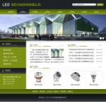 3102-绿色照明企业网站