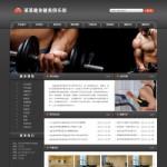 3108-健身会所网站