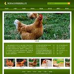 3132-养殖场网站