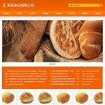3133-食品公司网站