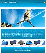 3134-户外用品公司网站