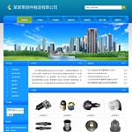3137-零部件公司网站