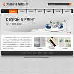 3139-印刷设计公司网站