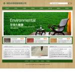 3152-地板公司网站