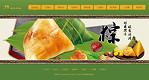 3167-端午节粽子网站