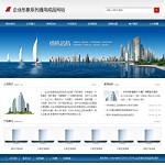 3169-企业形象通用网站