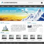 3170-企业形象通用网站