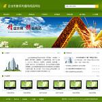 3173-企业形象通用网站