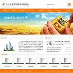 3175-企业形象通用网站