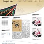 4008-书画展示网站