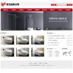 4041-厨卫洁具公司网站