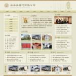 4060-典当行电子商务网站