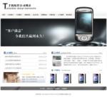 4063-手机配件公司网站