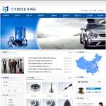4064-汽车配件公司网站