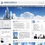 4085-建筑工程公司网站
