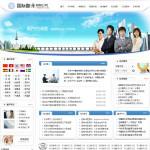 4086-翻译公司网站