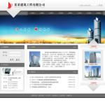 4093-建筑工程公司网站