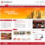4094-企业集团公司网站