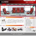 4104-办公家具公司电子商务