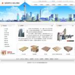 4114-包装材料公司网站