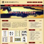 4119-书法培训中心网站