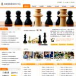 4121-国际象棋培训中心网站