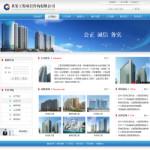 4123-工程项目咨询公司网站
