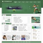 4124-网球俱乐部电子商务网