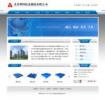 4131-塑料托盘制造企业网站