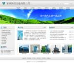 4132-环保设备企业网站