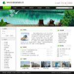 4150-水处理设备企业网站