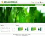 4160-生物制药公司网站