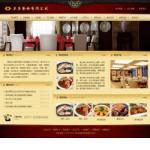4167-中式餐饮公司网站