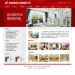 4215-室内装饰工程公司网站