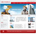 4221-建筑工程公司网站
