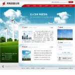 4228-风电设备公司网站