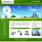 4230-清洁服务公司网站
