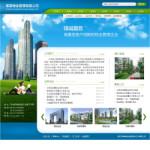 4232-物业管理公司网站