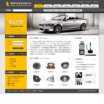4238-汽车配件公司网站