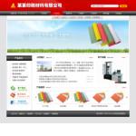 4261-印刷材料公司网站