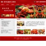 4266-川菜馆网站